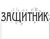 """Коллегия адвокатов """"Защитник"""""""